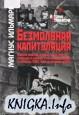Безмолвная капитуляция. Внешняя политика Эстонии, Латвии и Литвы между двумя войнами и утрата независимости