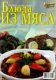 Кулинарные хитрости Спецвыпуск №10, 2007