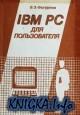 IBM PC для пользователя