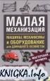 Малая механизация(2010)PDF