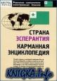 Страна Эсперантия. Карманная энциклопедия