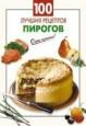 100 лучших рецептов пирогов