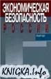 Экономическая безопасность России Общий курс Учебник