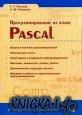 Программирование на языке Pascal