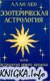 Эзотерическая астрология, или астрология нового времени