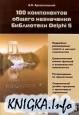 100 компонентов общего назначения библиотеки Delphi 5