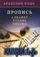 Арабский язык. Пропись,алфавит,чтение,письмо.