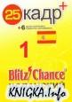 Blitz Chance - Испанский для жизни +25 кадр. Часть 1