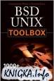 Серия книг Toolbox