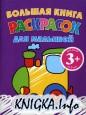 Большая книга раскрасок для малышей 3+