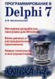 Программирование в Delphi 7.