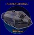 Большая энциклопедия космонавтики
