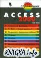 Access 2002. Справочник