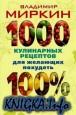 1000 кулинарных рецептов для желающих похудеть. 100% гарантия