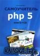 Самоучитель PHP 5 книга