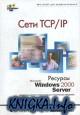 Сети TCP/IP. Ресурсы Windows 2000 Server