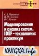 Моделирование и анализ систем. IDEF-технологии: практикум