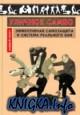 Уличное самбо: Эффективная самозащита и система реального боя