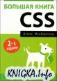 Большая книга CSS. Второе издание
