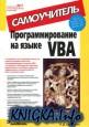 Программирование на VBA. Самоучитель