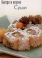 Быстро и вкусно: Суши