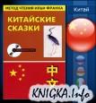 Метод чтения Илья Франка - Китайские сказки (2006/PDF+MP3)