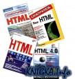 4 книги по изучению языка HTML.
