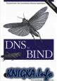 DNS и BIND: Руководство для системных администраторов