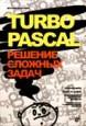 : Turbo Pascal Решение сложных задач