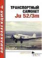 ранспортный самолет Ju 52/3m